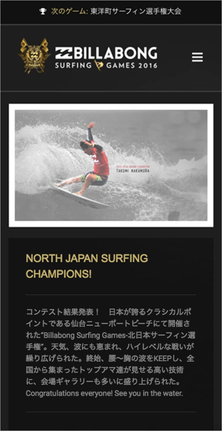 Surfing Games Mobile Website Case Study